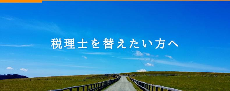 沖縄県 わたなべ税理士事務所|税理士を替えたい方へ