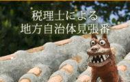 沖縄県 わたなべ税理士事務所|税理士による地方自治体見張番