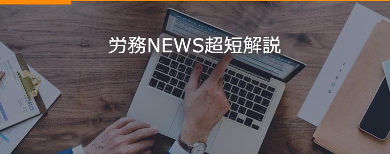 沖縄県 わたなべ税理士事務所|労務NEWS超短解説